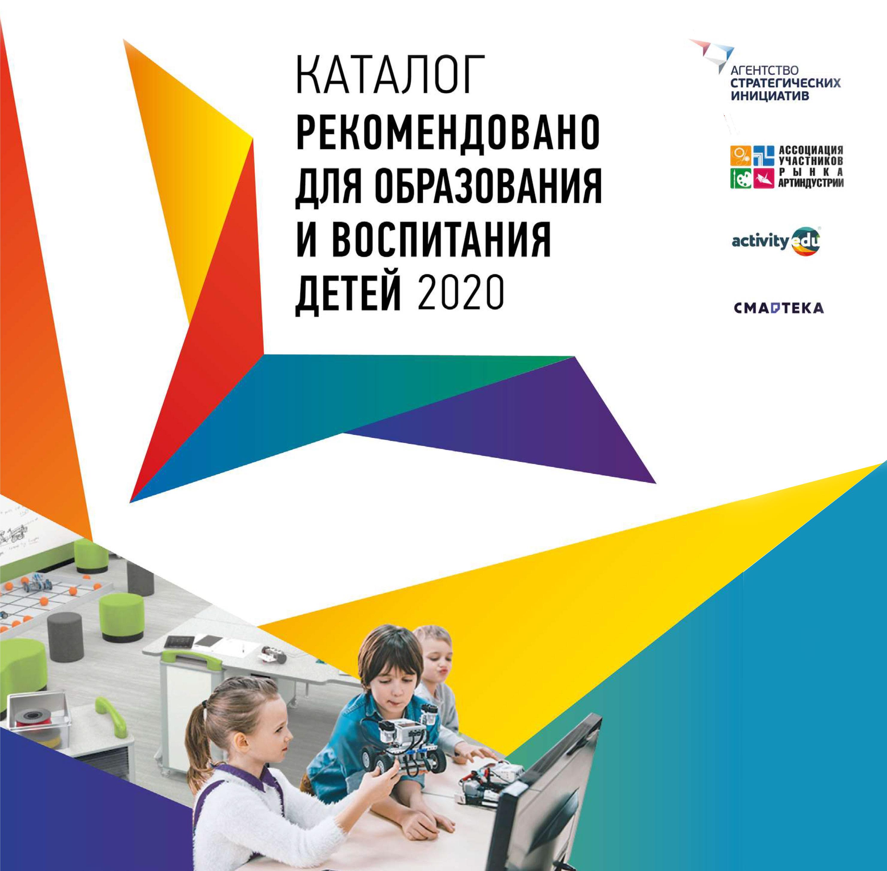 """Каталог """"Рекомендовано для образования и воспитания детей 2020"""""""