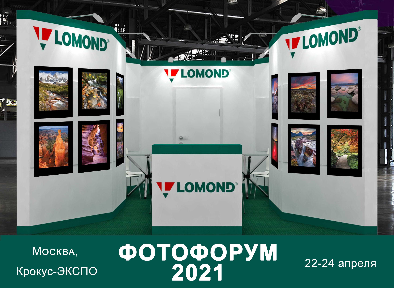 Стенд компании Lomond на выставке Фотофорум 2021, Крокус-ЭКСПО, Москва